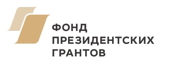Открыт второй конкурс на предоставление грантов Президента РФ